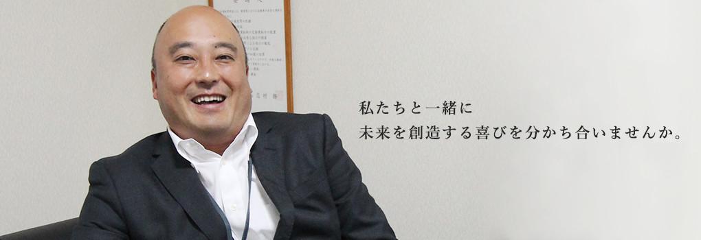 中央土建株式会社 代表取締役社長 伊藤久嗣 採用情報