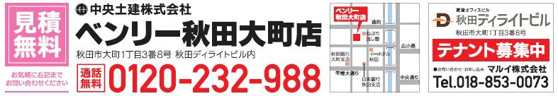Benry 秋田大町店