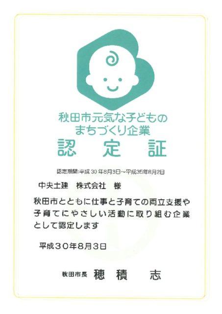 30.08.06秋田市元気な子どものまちづくり企業認定のサムネイル